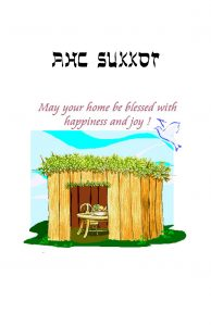 ahc-sukkot-cover